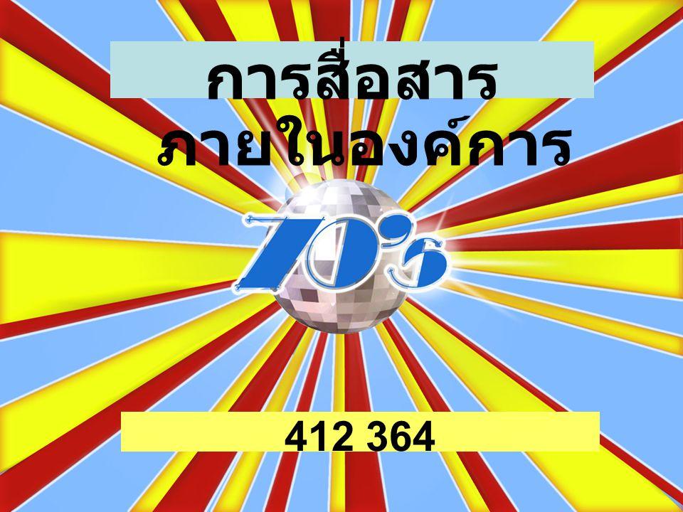 412 364 การสื่อสาร ภายในองค์การ