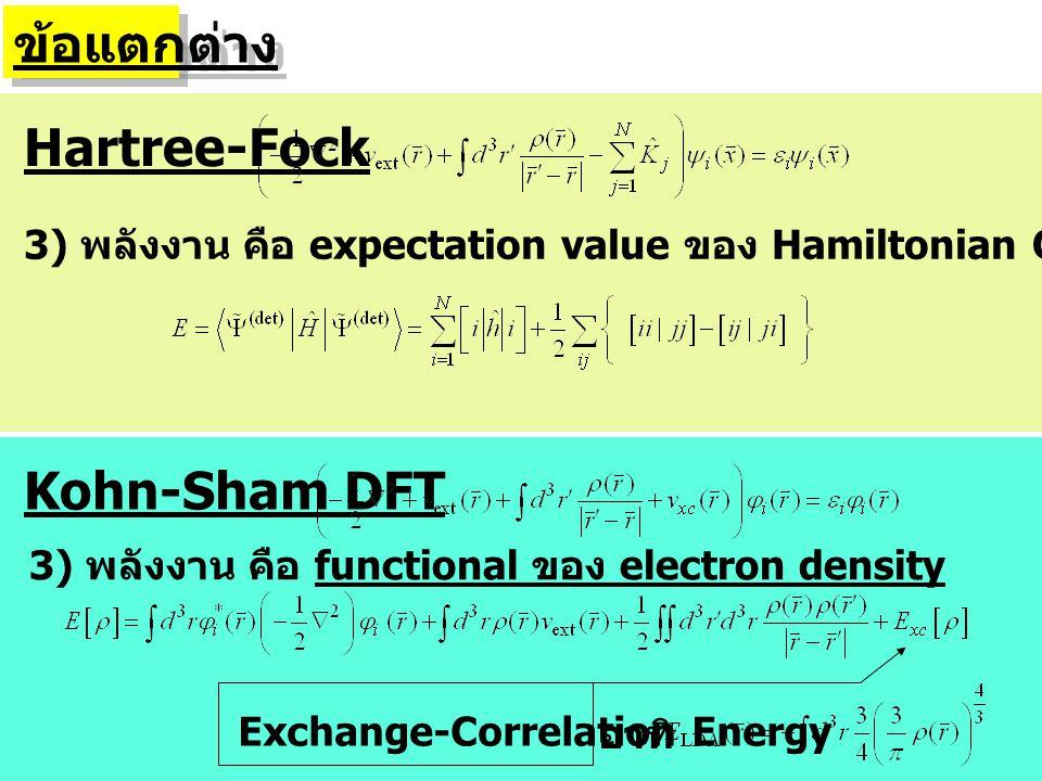 ข้อแตกต่าง Hartree-Fock Kohn-Sham DFT 3) พลังงาน คือ expectation value ของ Hamiltonian Operator 3) พลังงาน คือ functional ของ electron density อาทิ Ex