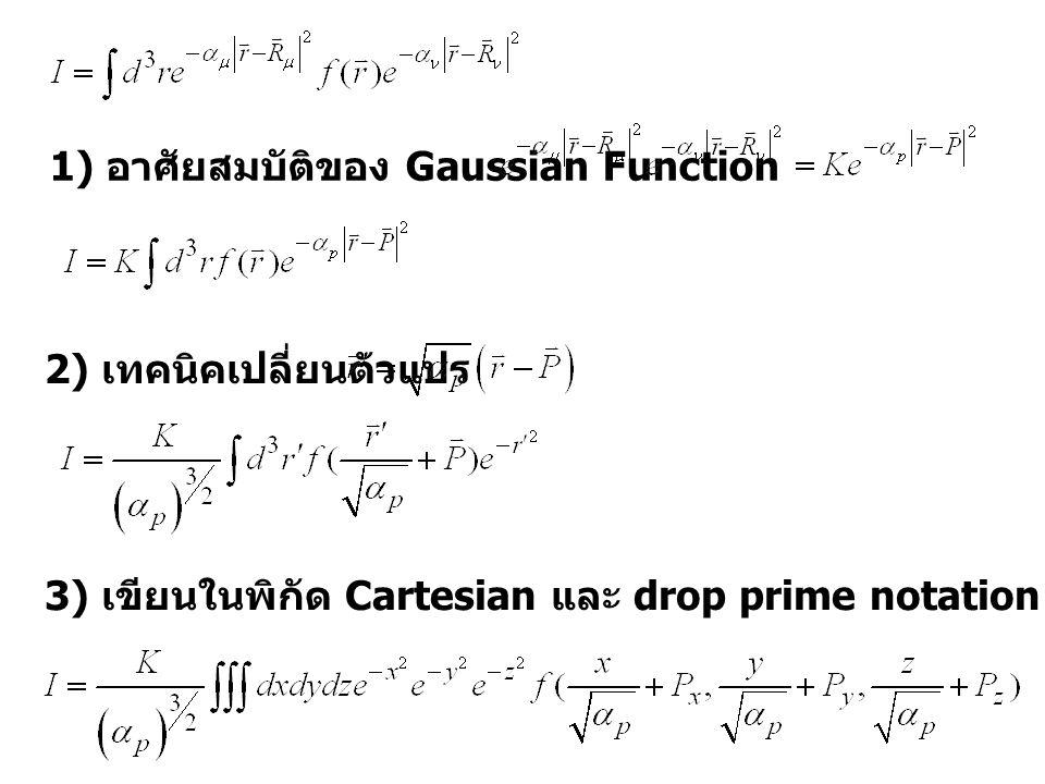 2) เทคนิคเปลี่ยนตัวแปร 3) เขียนในพิกัด Cartesian และ drop prime notation