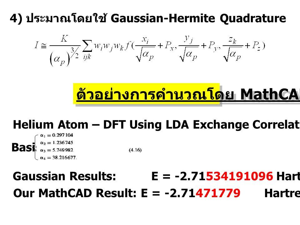 4) ประมาณโดยใช้ Gaussian-Hermite Quadrature ตัวอย่างการคำนวณโดย MathCAD Helium Atom – DFT Using LDA Exchange Correlation Functional Basis Gaussian Res