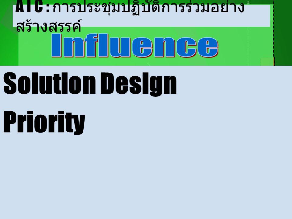 A I C : การประชุมปฏิบัติการร่วมอย่าง สร้างสรรค์ Solution Design Priority