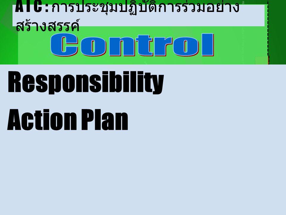 A I C : การประชุมปฏิบัติการร่วมอย่าง สร้างสรรค์ Responsibility Action Plan