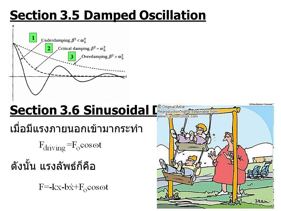 Section 3.5 Damped Oscillation Section 3.6 Sinusoidal Driving Force เมื่อมีแรงภายนอกเข้ามากระทำ ดังนั้น แรงลัพธ์ก็คือ
