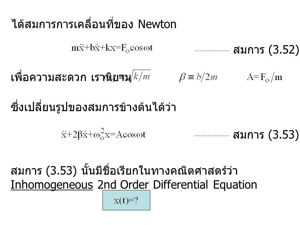 ได้สมการการเคลื่อนที่ของ Newton สมการ (3.52) เพื่อความสะดวก เรานิยาม ซึ่งเปลี่ยนรูปของสมการข้างต้นได้ว่า สมการ (3.53) สมการ (3.53) นั้นมีชื่อเรียกในทา