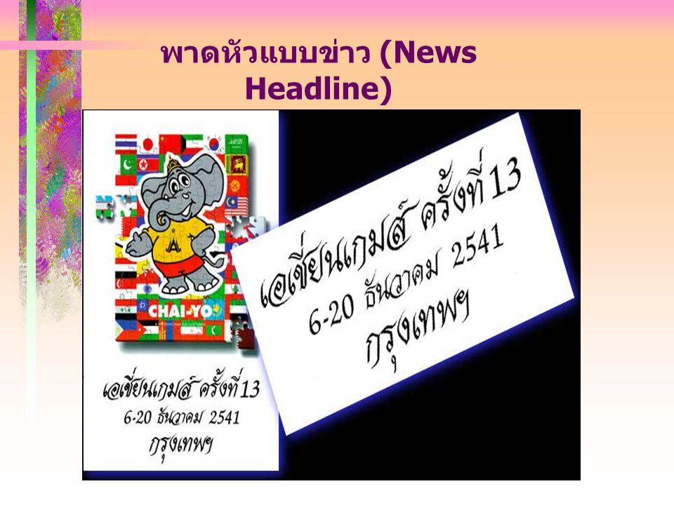 พาดหัวแบบข่าว (News Headline)