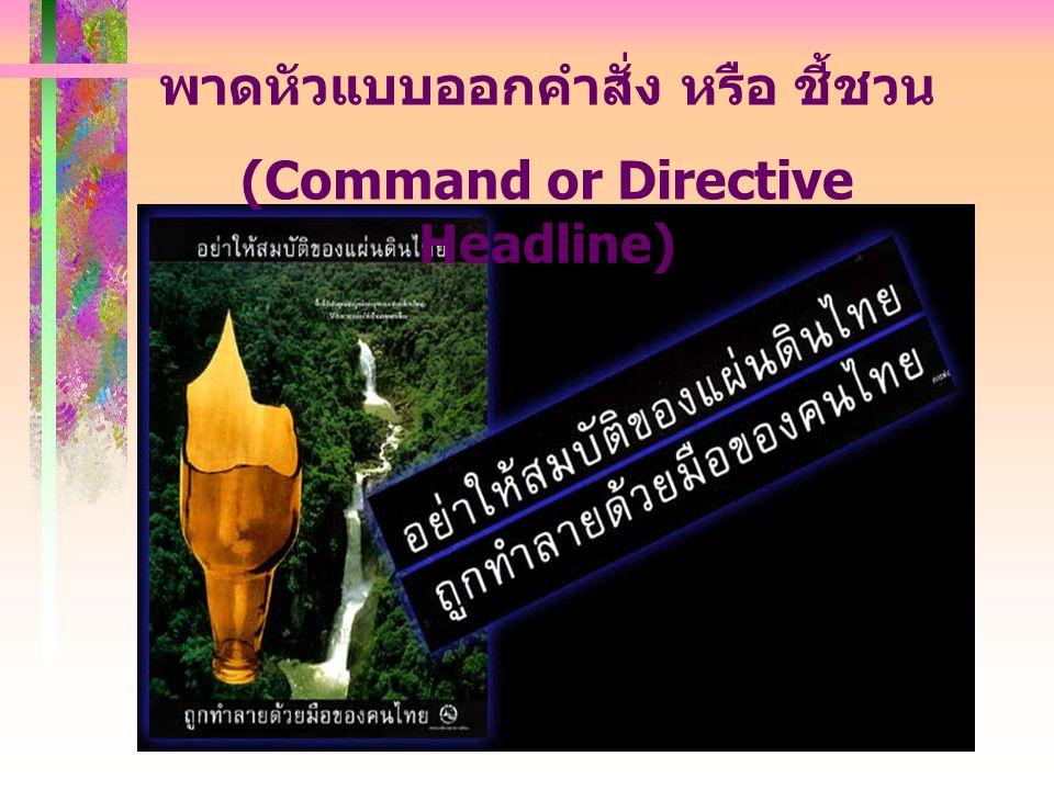 พาดหัวแบบออกคำสั่ง หรือ ชี้ชวน (Command or Directive Headline)
