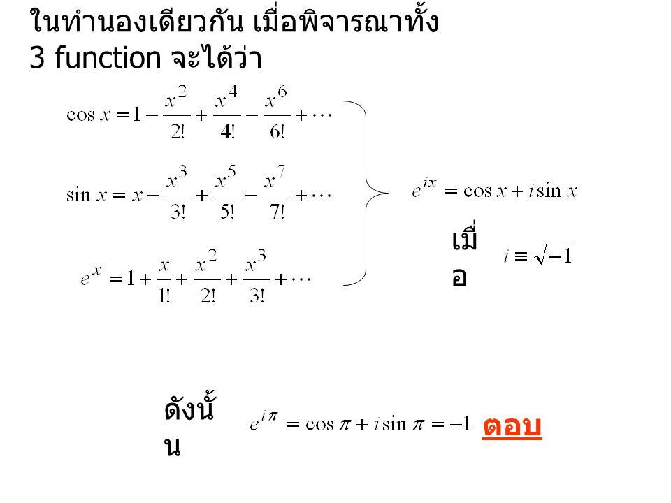 ในทำนองเดียวกัน เมื่อพิจารณาทั้ง 3 function จะได้ว่า เมื่ อ ดังนั้ น ตอบ