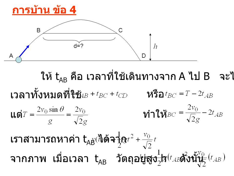 แก้สมการ ข้างต้นจะได้ ดังนั้น เวลาที่ใช้เดินทางจากจุด B ไป C ก็คือ A BC D ตอบ