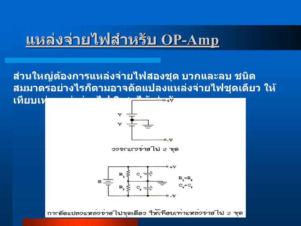 แหล่งจ่ายไฟสำหรับ OP-Amp ส่วนใหญ่ต้องการแหล่งจ่ายไฟสองชุด บวกและลบ ชนิด สมมาตรอย่างไรก็ตามอาจดัดแปลงแหล่งจ่ายไฟชุดเดียว ให้ เทียบเท่าแหล่งจ่ายไฟ 2 ชุด