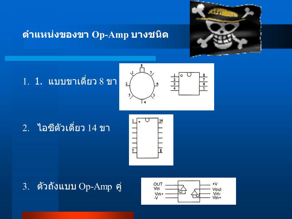ตำแหน่งของขา Op-Amp บางชนิด 1. 1. แบบขาเดี่ยว 8 ขา 2. ไอซีตัวเดี่ยว 14 ขา 3. ตัวถังแบบ Op-Amp คู่