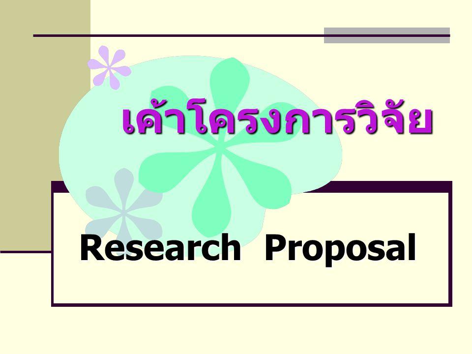 ปฏิทินปฏิบัติงานวิจัย เป็นการกำหนดกิจกรรม และ ระยะเวลาในแต่ละขั้นตอน ที่ใช้ใน การทำวิจัย ตั้งแต่เริ่มต้น จนเสร็จ สมบูรณ์