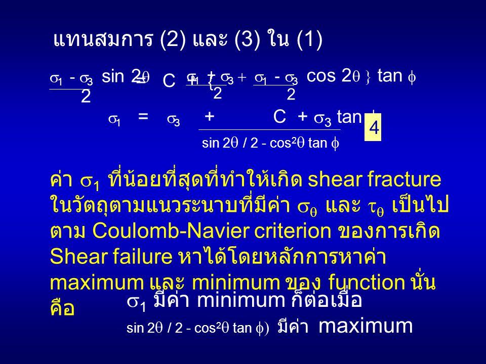  1 +  3 2  1 -  3 cos 2  tan  2 แทนสมการ (2) และ (3) ใน (1)  1 -  3 sin 2  2 = C +   1 =  3 + C +  3 tan  sin 2  / 2 - cos 2 