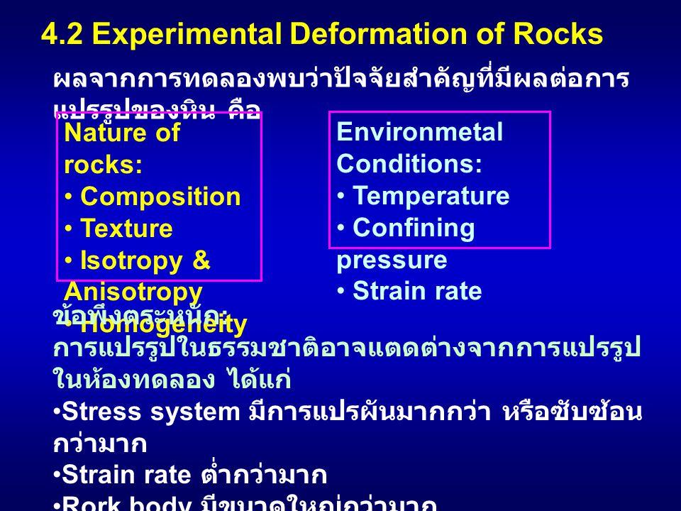 4.2 Experimental Deformation of Rocks ผลจากการทดลองพบว่าปัจจัยสำคัญที่มีผลต่อการ แปรรูปของหิน คือ Nature of rocks: Composition Texture Isotropy & Anis