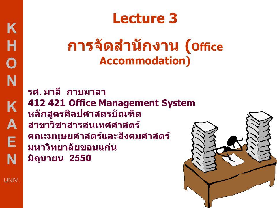 Lecture 3 การจัดสำนักงาน ( Office Accommodation) รศ. มาลี กาบมาลา 412 421 Office Management System หลักสูตรศิลปศาสตรบัณฑิต สาขาวิชาสารสนเทศศาสตร์ คณะม