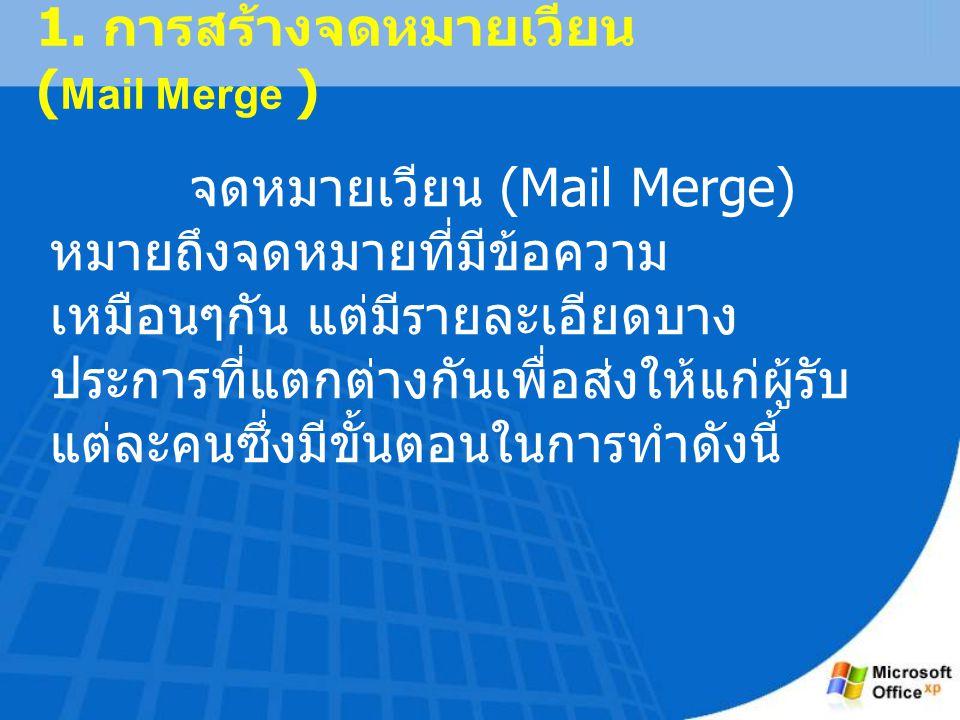 1. การสร้างจดหมายเวียน ( Mail Merge ) จดหมายเวียน (Mail Merge) หมายถึงจดหมายที่มีข้อความ เหมือนๆกัน แต่มีรายละเอียดบาง ประการที่แตกต่างกันเพื่อส่งให้แ
