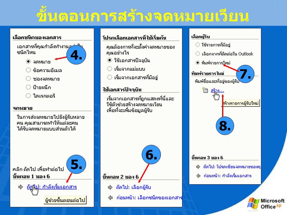 ขั้นตอนการสร้างสมการทาง คณิตศาสตร์ 3.