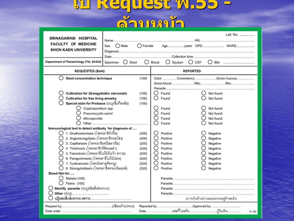 ข้อควรระวังและ ใส่ใจ ติดสติกเกอร์ชื่อ - สกุล ผู้ป่วยที่ภาชนะ ชื่อ - สกุล ผู้ป่วยที่ ภาชนะเก็บสิ่งส่งตรวจ กับใบ request ต้อง ตรงกัน