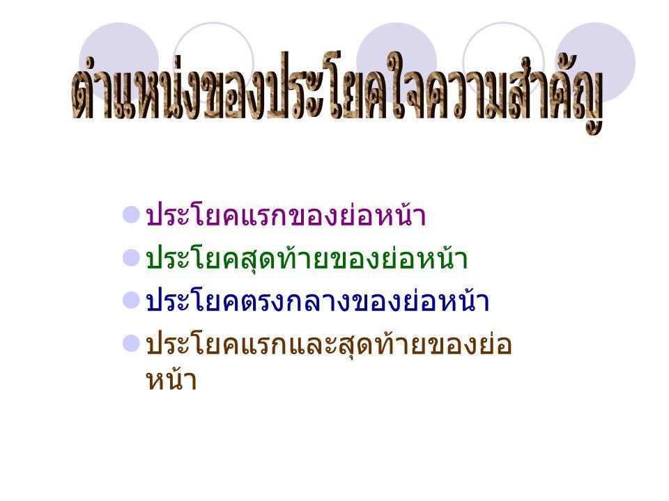 ประโยคแรกของย่อหน้า ประโยคสุดท้ายของย่อหน้า ประโยคตรงกลางของย่อหน้า ประโยคแรกและสุดท้ายของย่อ หน้า