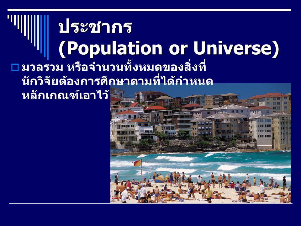 ค่าพารามิเตอร์ (Parameter)  ค่าที่ใช้อธิบายตัวแปรในประชากร โดยคำนวณ จากค่าประชากร