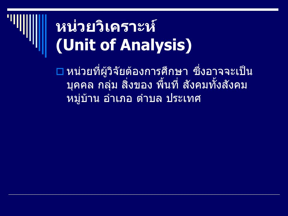 กระบวนการสุ่มตัวอย่าง  การเลือกหน่วยของการสุ่มตัวอย่าง (Select a sampling unit) จะถูกกำหนด จากองค์ประกอบต่างๆ ของการวิจัย และ กำหนดขึ้นจากรูปแบบของการสุ่มตัวอย่าง