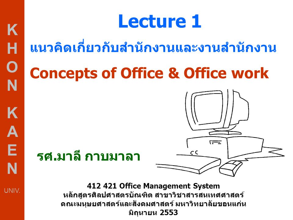สำนักงาน (Office)  ความหมาย  ความสำคัญของสำนักงาน  องค์ประกอบของสำนังาน  ลักษณะข้อมูล เอกสารในสำนักงาน
