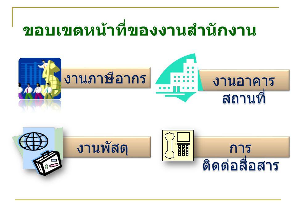 งานภาษีอากร งานพัสดุ งานอาคาร สถานที่ การ ติดต่อสื่อสาร ขอบเขตหน้าที่ของงานสำนักงาน