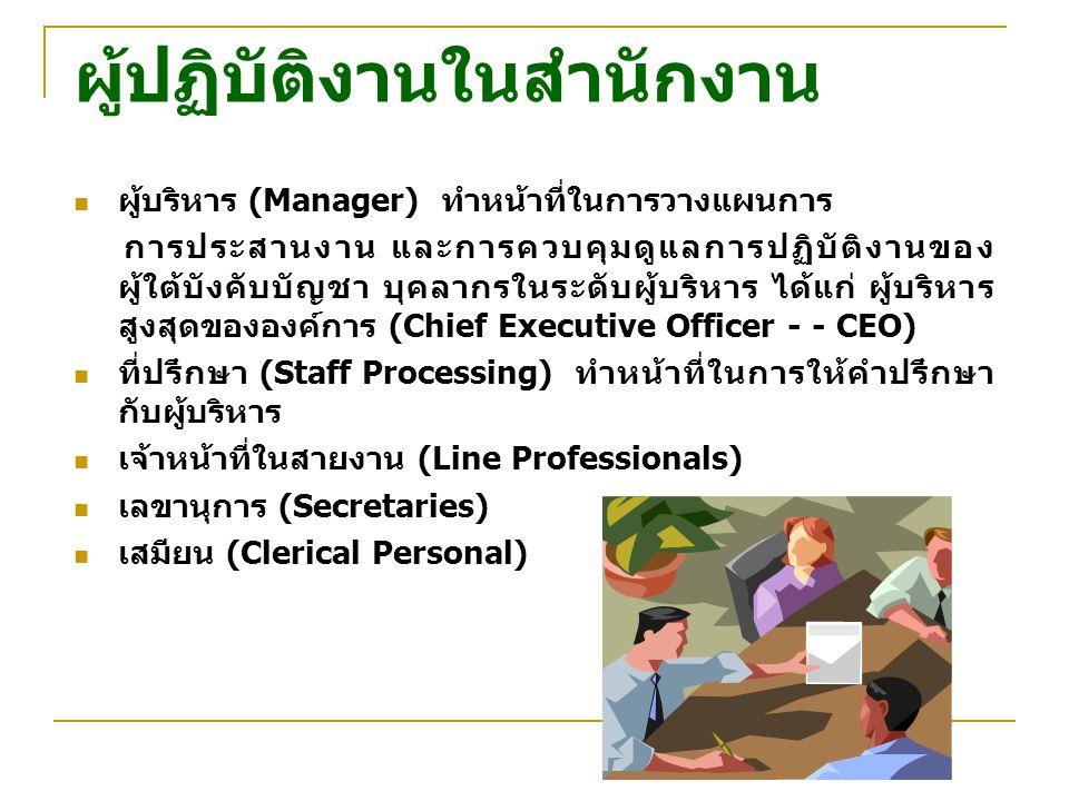 ผู้ปฏิบัติงานในสำนักงาน ผู้บริหาร (Manager) ทำหน้าที่ในการวางแผนการ การประสานงาน และการควบคุมดูแลการปฏิบัติงานของ ผู้ใต้บังคับบัญชา บุคลากรในระดับผู้บ