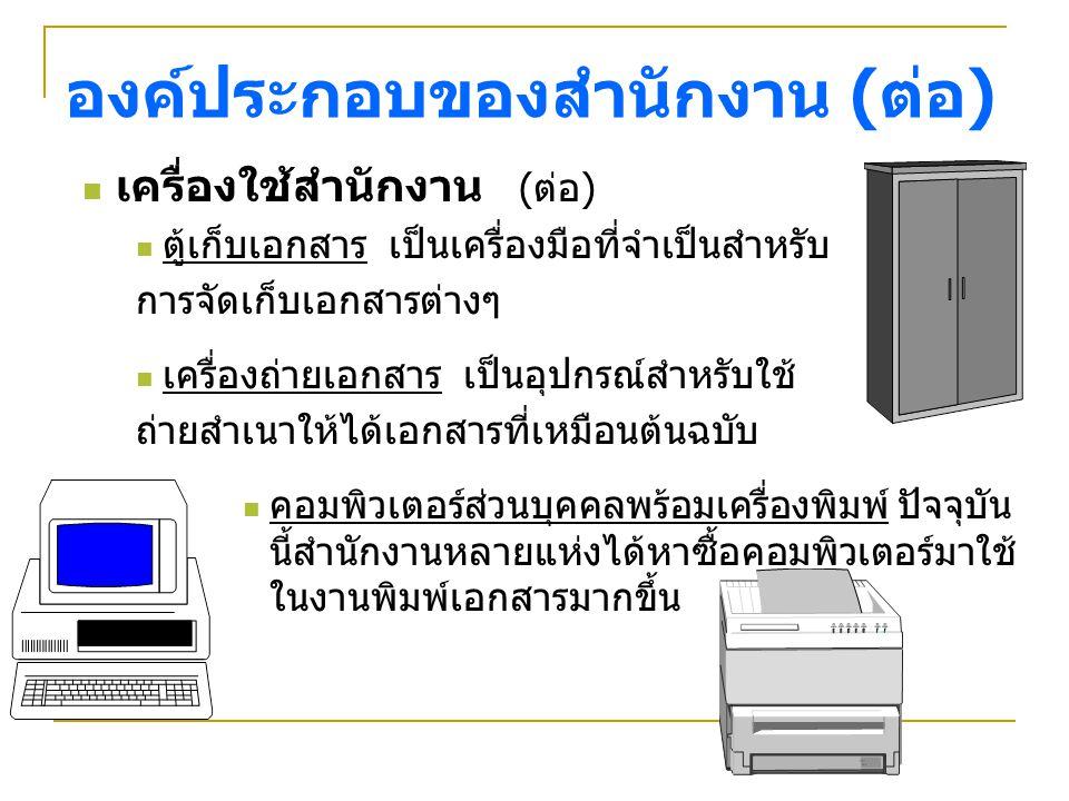 เครื่องใช้สำนักงาน (ต่อ) ตู้เก็บเอกสาร เป็นเครื่องมือที่จำเป็นสำหรับ การจัดเก็บเอกสารต่างๆ เครื่องถ่ายเอกสาร เป็นอุปกรณ์สำหรับใช้ ถ่ายสำเนาให้ได้เอกสา