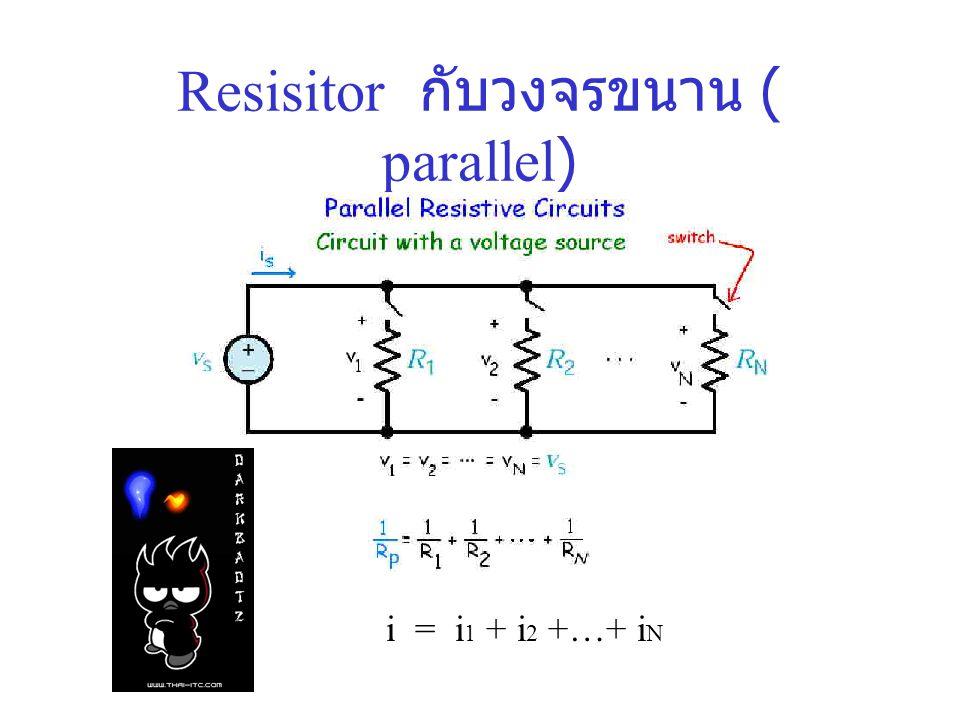 Resisitor กับวงจรขนาน ( parallel ) i = i 1 + i 2 +…+ i N