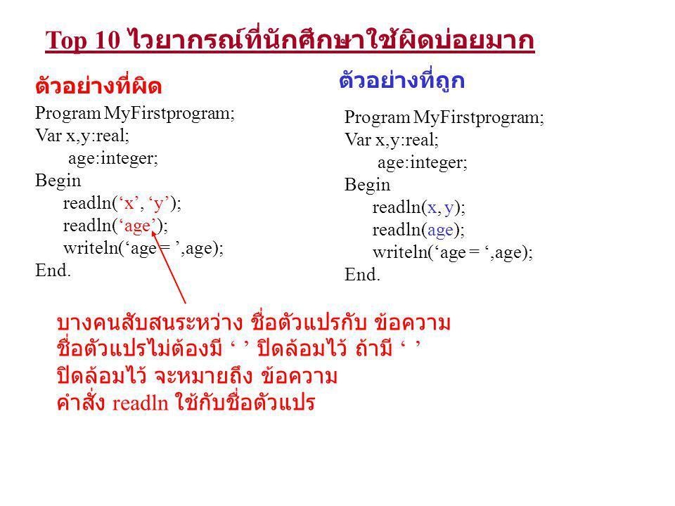 Top 10 ไวยากรณ์ที่นักศึกษาใช้ผิดบ่อยมาก Program MyFirstprogram; Var x,y:real; age:integer; Begin readln('x', 'y'); readln('age'); writeln('age = ',age