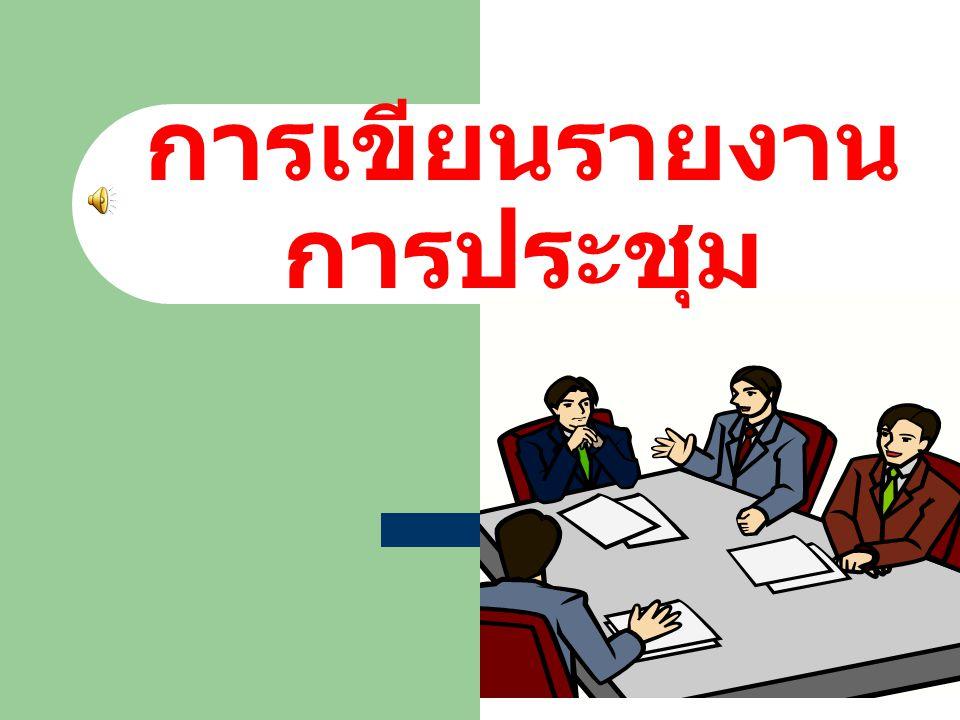 การเขียนรายงาน การประชุม