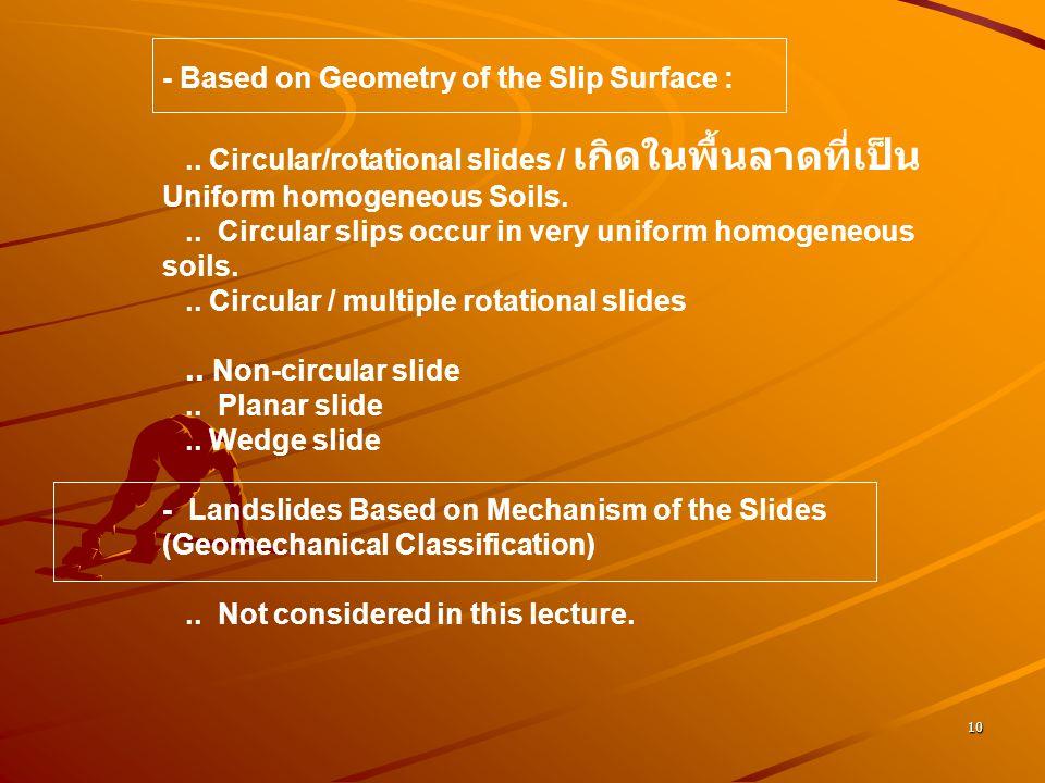 10 - Based on Geometry of the Slip Surface :.. Circular/rotational slides / เกิดในพื้นลาดที่เป็น Uniform homogeneous Soils... Circular slips occur in