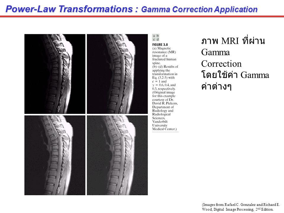 Power-Law Transformations : Gamma Correction Application ภาพที่อยาก ให้เป็น ภาพที่แสดงที่ Monitor โดยตรง เมื่อปรับ Gamma correction ภาพที่แสดงที่ Monitor ภายหลัง (Images from Rafael C.