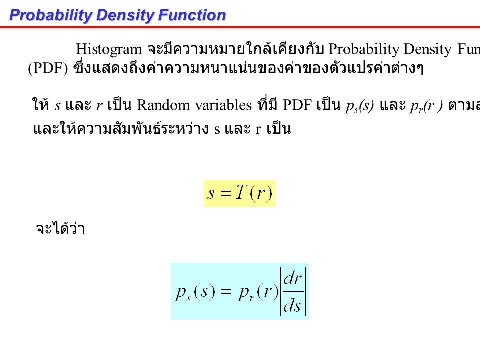 Monotonically Increasing Function หมายถึง Function ที่เมื่อ r เพิ่มขึ้นแล้ว T(r) จะมีค่าเพิ่มขึ้นหรือคงที่เท่านั้นไม่มีการลดลง Histogram processing จะเป็น function ที่มีรูปแบบดังนี้ 1.