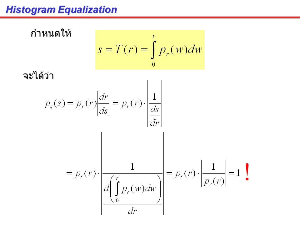 Probability Density Function และให้ความสัมพันธ์ระหว่าง s และ r เป็น Histogram จะมีความหมายใกล้เคียงกับ Probability Density Function (PDF) ซึ่งแสดงถึงค่าความหนาแน่นของค่าของตัวแปรค่าต่างๆ ให้ s และ r เป็น Random variables ที่มี PDF เป็น p s (s) และ p r (r ) ตามลำดับ จะได้ว่า