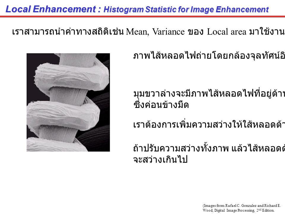 Local Enhancement : Local Histogram Equalization Concept: Perform histogram equalization in a small neighborhood Orignal image After Hist Eq.