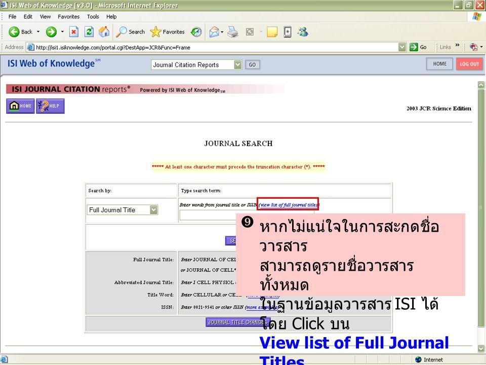 หากไม่แน่ใจในการสะกดชื่อ วารสาร สามารถดูรายชื่อวารสาร ทั้งหมด ในฐานข้อมูลวารสาร ISI ได้ โดย Click บน View list of Full Journal Titles 