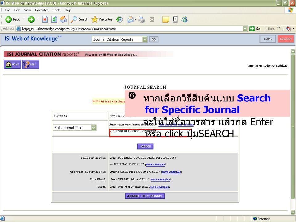 หากเลือกวิธีสืบค้นแบบ Search for Specific Journal จะให้ใส่ชื่อวารสาร แล้วกด Enter หรือ click ปุ่ม SEARCH 