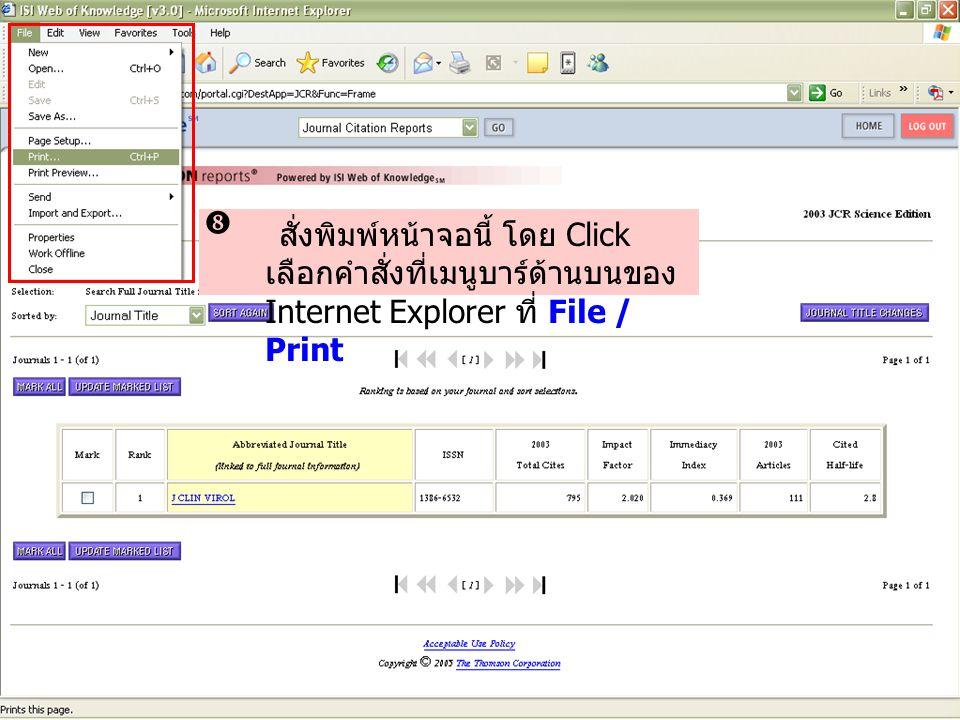 สั่งพิมพ์หน้าจอนี้ โดย Click เลือกคำสั่งที่เมนูบาร์ด้านบนของ Internet Explorer ที่ File / Print 