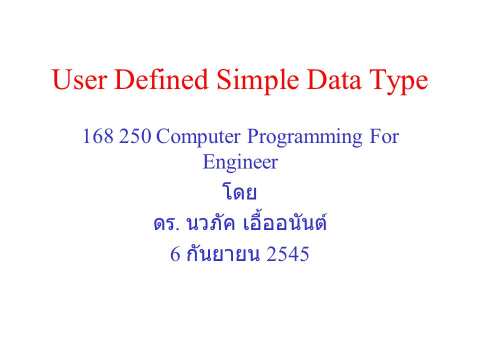 Standard Scalar Data Types in Pascal ชนิดของข้อมูล Scalar มาตราฐานในภาษา Pascal 1.