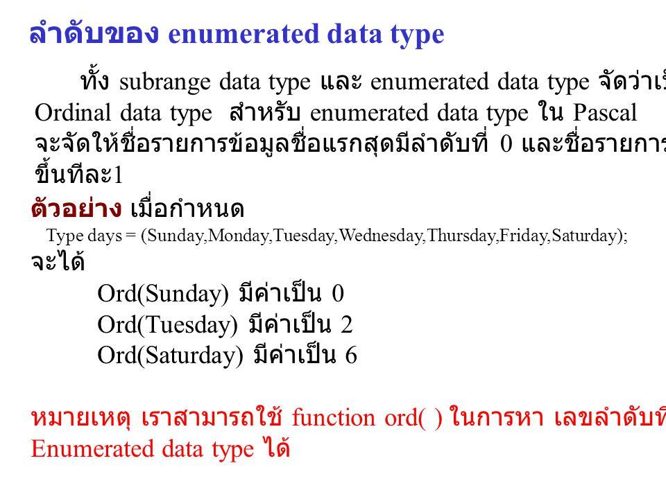 ลำดับของ enumerated data type ทั้ง subrange data type และ enumerated data type จัดว่าเป็น Ordinal data type สำหรับ enumerated data type ใน Pascal จะจั