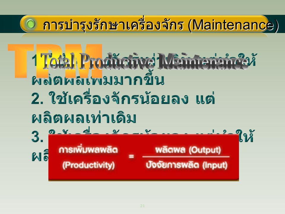 21 การบำรุงรักษาเครื่องจักร (Maintenance)