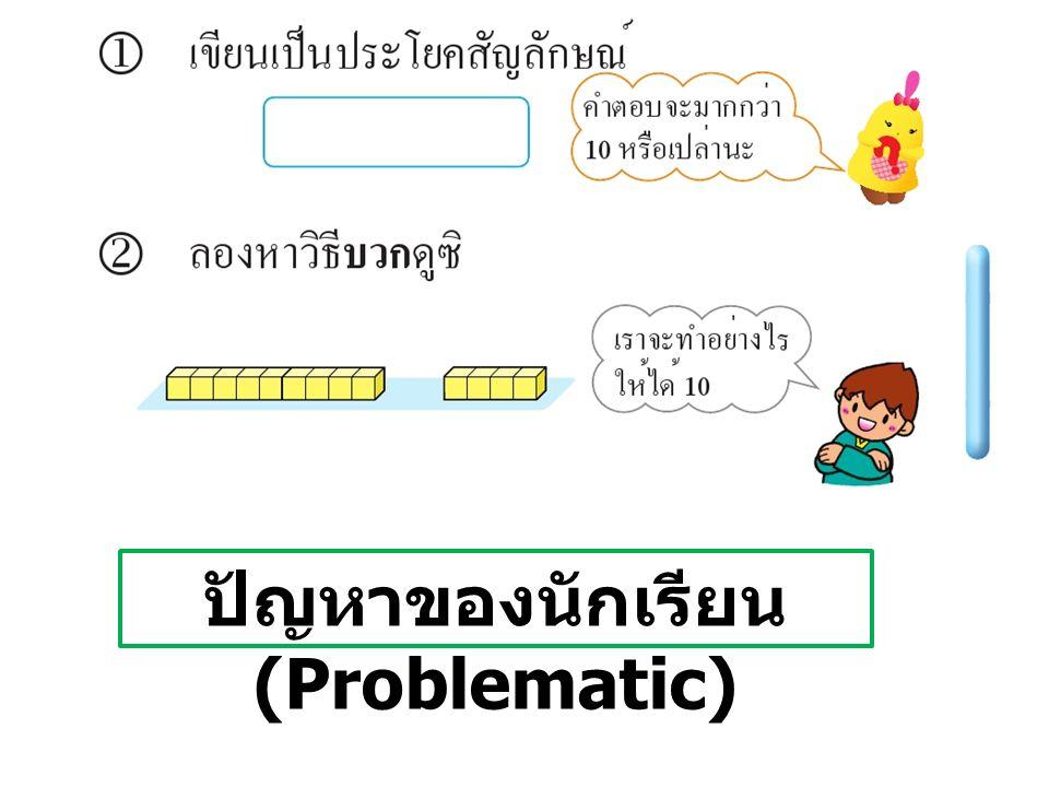 ปัญหาของนักเรียน (Problematic)