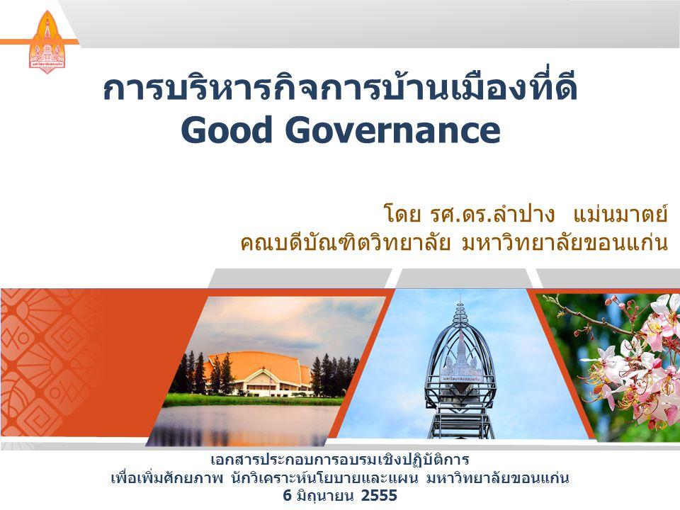 การบริหารกิจการบ้านเมืองที่ดี Good Governance เอกสารประกอบการอบรมเชิงปฏิบัติการ เพื่อเพิ่มศักยภาพ นักวิเคราะห์นโยบายและแผน มหาวิทยาลัยขอนแก่น 6 มิถุนา