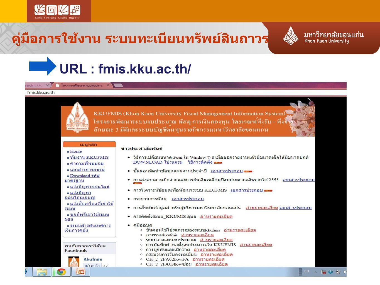 คู่มือการใช้งาน ระบบทะเบียนทรัพย์สินถาวร URL : fmis.kku.ac.th/