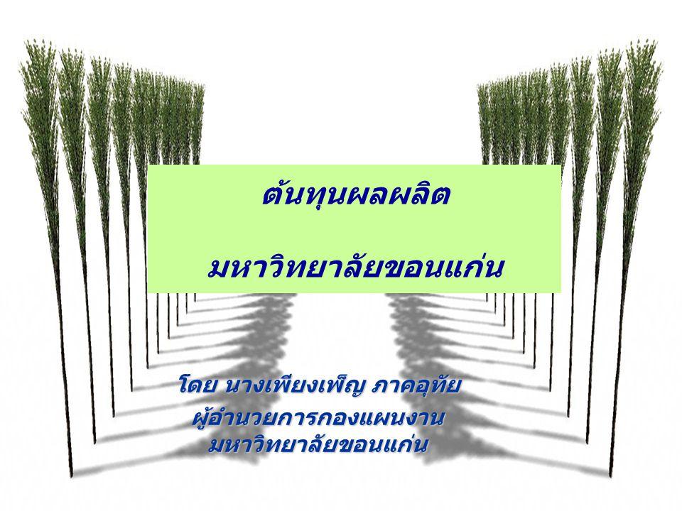 Your company slogan วิธีการคำนวณต้นทุนรายกิจกรรมและต้นทุนผลผลิต(ต่อ) 4.กิจกรรมหลักได้รับ ต้นทุนทางอ้อม(Indirect Cost) จาก กิจกรรมสนับสนุน มารวมกับ ต้นทุนทางตรง(Direct Cost) โดยมี ศูนย์ต้นทุนดังนี้ 4.1 ศูนย์ต้นทุนกิจกรรมการเรียนการสอน คือ คณะ โดยมี หลักสูตร เป็นสายการผลิต แต่ละหลักสูตรมีกิจกรรมย่อย คือ การสอนวิชาต่างๆ คำนวณต้นทุนต่อนักศึกษา (ที่สอบผ่าน) ทุกต้นทุน ทุกรายวิชาของแต่ละหลักสูตรเป็นต้นทุนหลักสูตร 4.2 ศูนย์ต้นทุนกิจกรรมวิจัย คือ คณะ โดยมีโครงการวิจัยเป็น สายการผลิต สายการผลิต