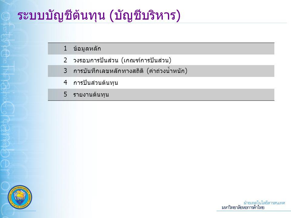 ระบบบัญชีต้นทุน (บัญชีบริหาร) 1ข้อมูลหลัก 2วงรอบการปันส่วน (เกณฑ์การปันส่วน) 3การบันทึกเลขหลักทางสถิติ (ค่าถ่วงน้ำหนัก) 4การปันส่วนต้นทุน 5รายงานต้นทุ
