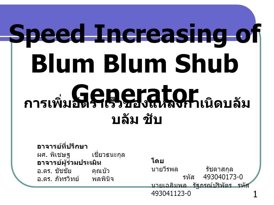 Speed Increasing of Blum Blum Shub Generator โดย นายวีรพล รัชดาสกุล รหัส 493040173-0 นายเฉลิมพล รัฐภรณ์ปริพัตร รหัส 493041123-0 อาจารย์ที่ปรึกษา ผศ. พ