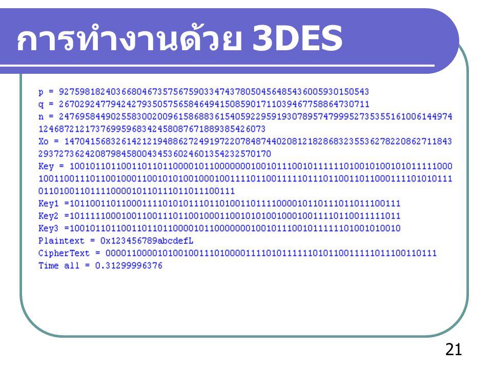 การทำงานด้วย 3DES 21