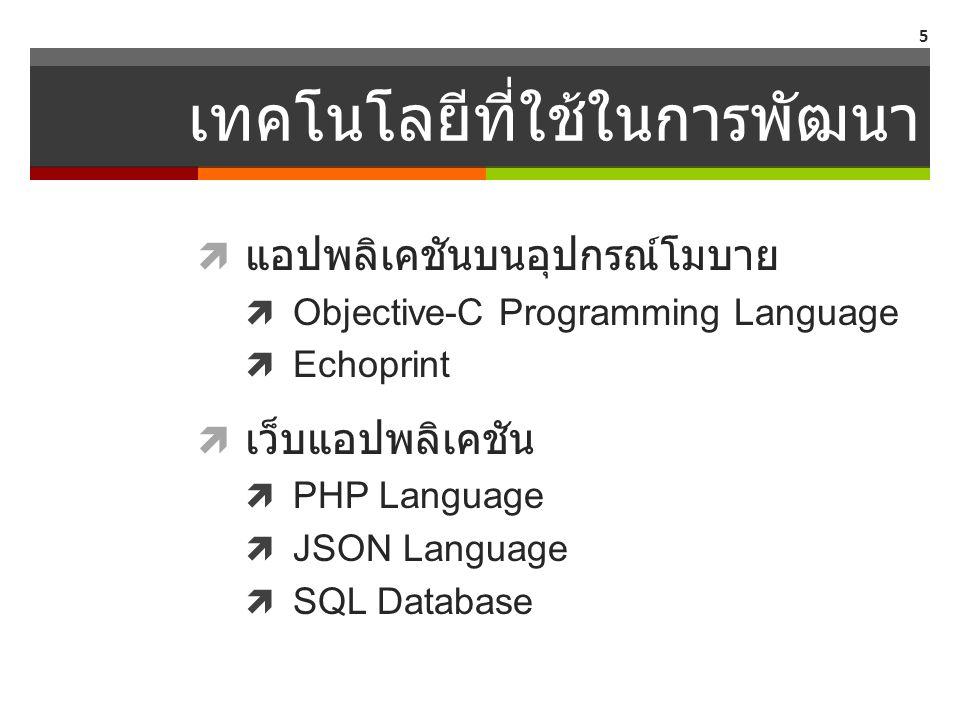 เทคโนโลยีที่ใช้ในการพัฒนา  แอปพลิเคชันบนอุปกรณ์โมบาย  Objective-C Programming Language  Echoprint  เว็บแอปพลิเคชัน  PHP Language  JSON Language